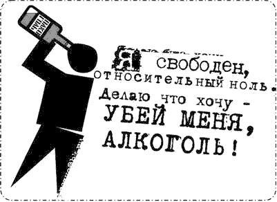 Лечение алкоголизма анонимно Харьков