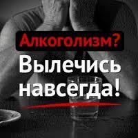 Гарантии лечения алкоголизма